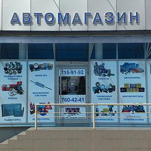 Автомагазины Мышкино