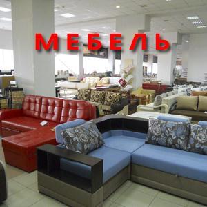 Магазины мебели Мышкино
