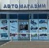 Автомагазины в Мышкино
