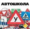 Автошколы в Мышкино