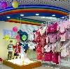 Детские магазины в Мышкино