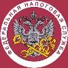 Налоговые инспекции, службы в Мышкино