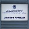 Отделения полиции в Мышкино