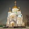 Религиозные учреждения в Мышкино
