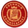 Военкоматы, комиссариаты в Мышкино