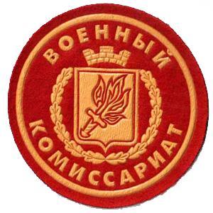 Военкоматы, комиссариаты Мышкино